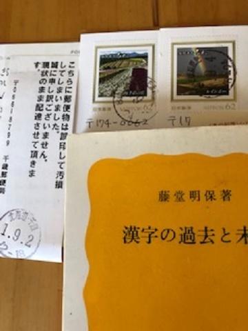北海道の切手