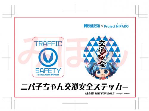 サイクリングニパ子_交通安全ステッカー_mihon32x40x2_20200130