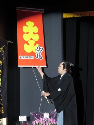 rakushou50.jpg