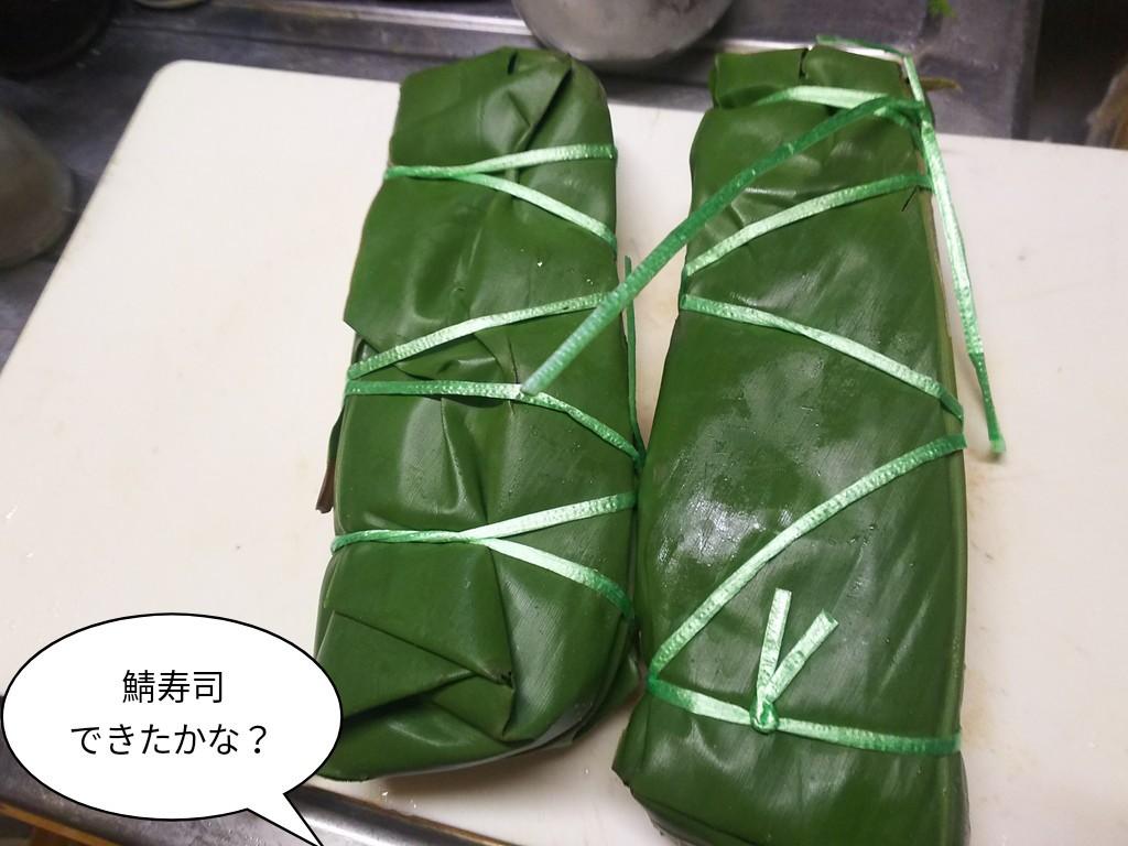 鯖寿司できたかな?