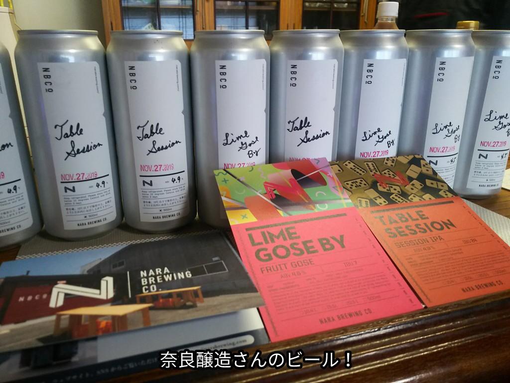 奈良醸造さんのビール!