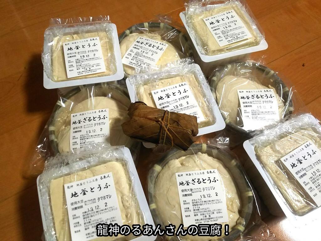 龍神のるあんさんの豆腐!