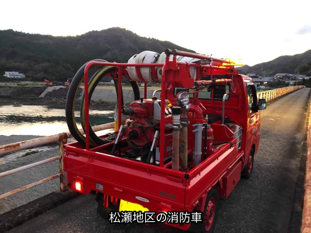 松瀬地区の消防車