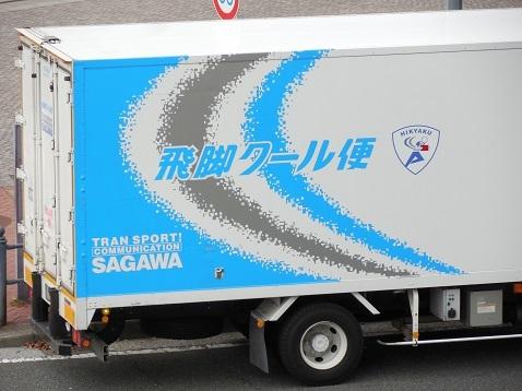 佐川急便・ギャラクシー柄飛脚クール便のカラーリングb