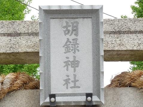 胡録神社@東京都足立区c