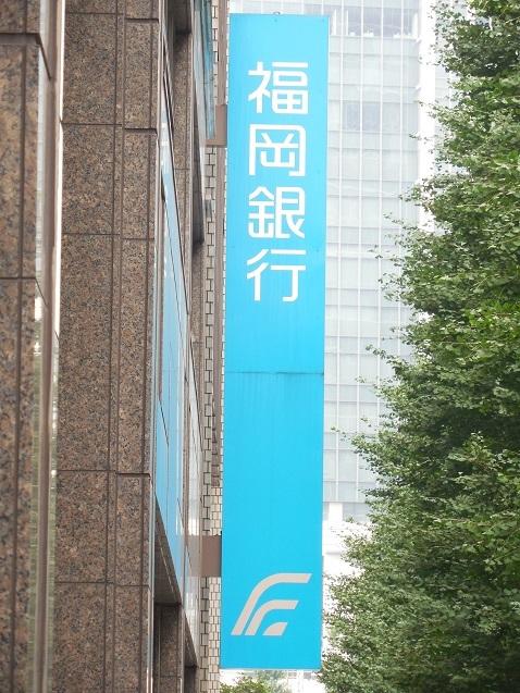福岡銀行のロゴとマーク