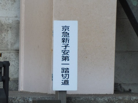 京急本線の京急新子安第1踏切道@横浜市神奈川区b