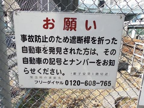 京急本線の京急新子安第1踏切道@横浜市神奈川区d