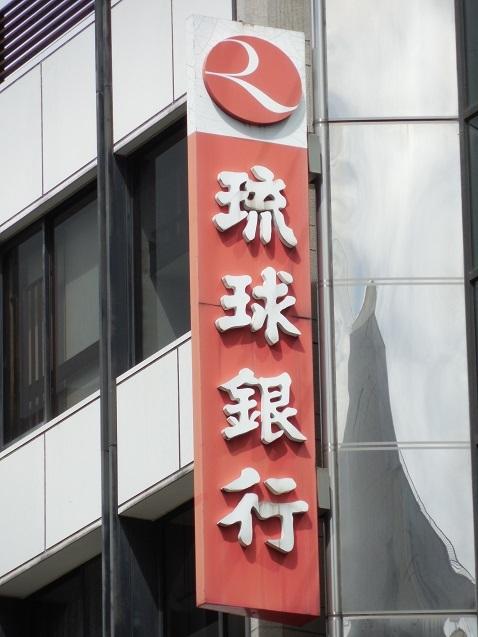 琉球銀行のロゴとマーク