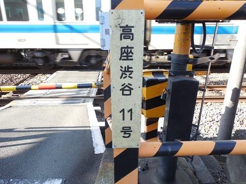 小田急江ノ島線の高座渋谷11号踏切@藤沢市c