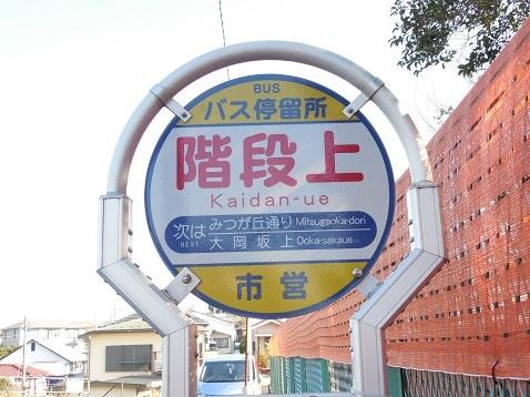 階段上バス停@横浜市南区