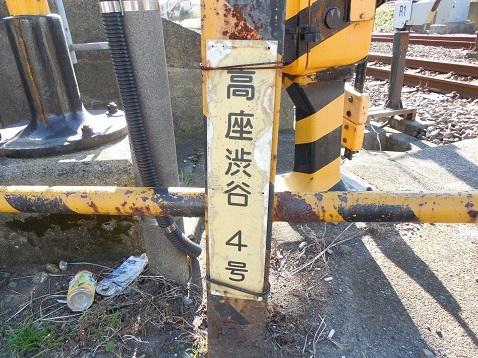 小田急江ノ島線の高座渋谷4号踏切@大和市b