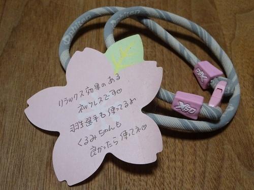 sakuraママからプレゼント♪