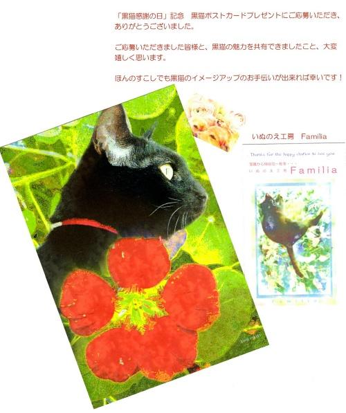 いぬのえ工房Familia 黒猫感謝の日