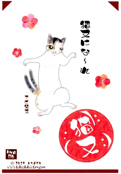NYAROさん作 アビ猫又