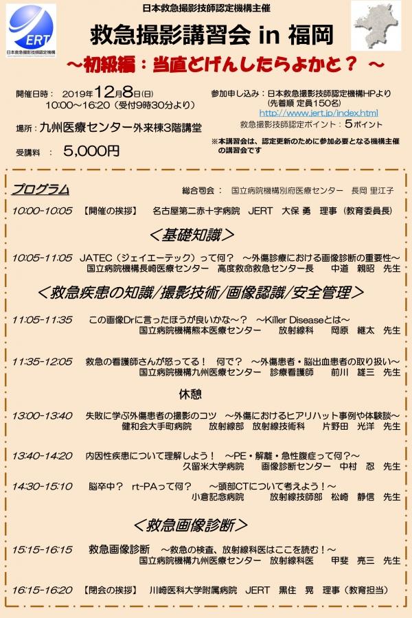 救急撮影講習会in福岡(12月8日)1