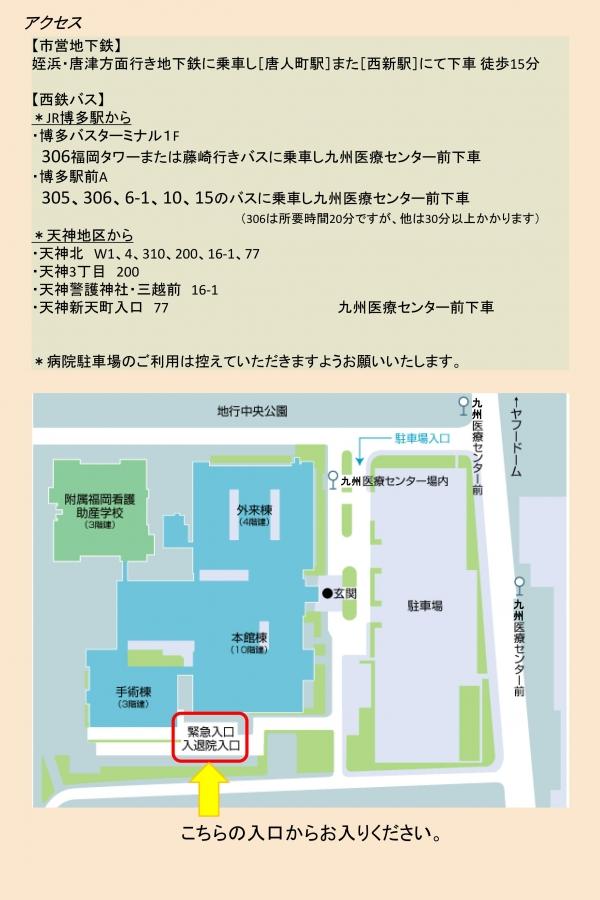 救急撮影講習会in福岡(12月8日)2