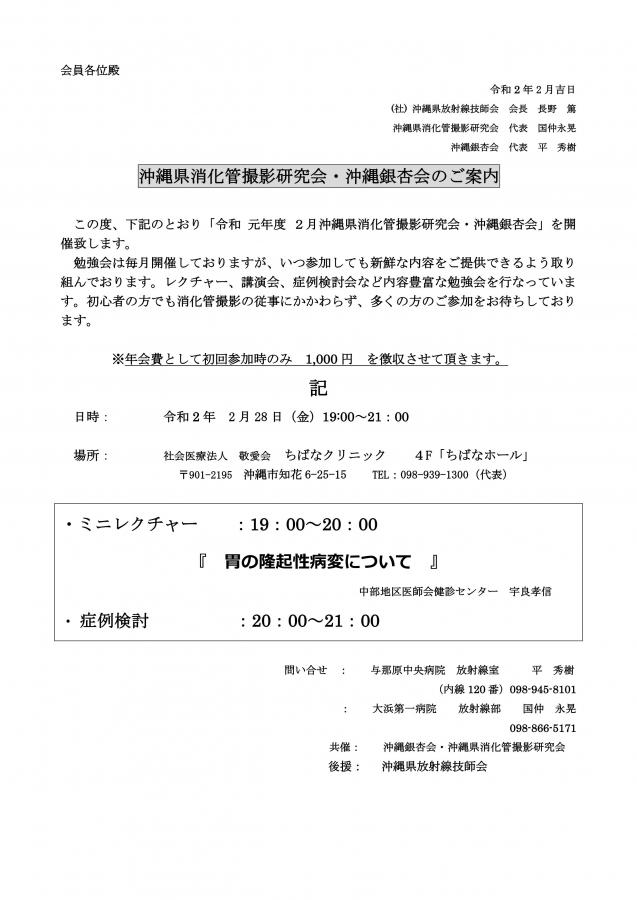 消化管(2月28日)