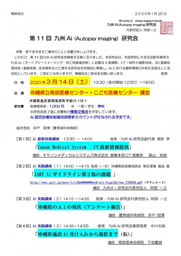 第11回九州Ai研究会(3月14日)1