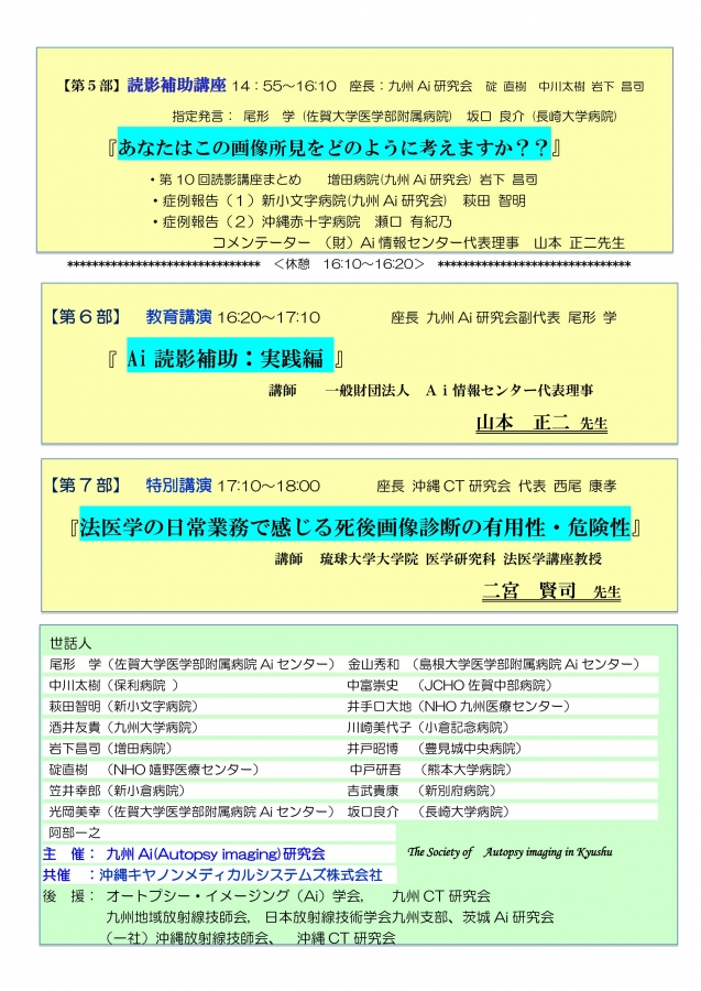 第11回九州Ai研究会(3月14日)2