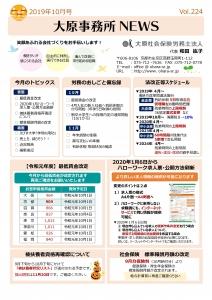 大原社会保険労務士法人 事務所ニュース 2019年10月号-001