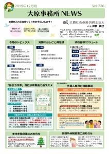 大原社会保険労務士法人 事務所ニュース 2019年12月号-01