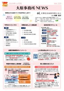 大原社会保険労務士法人 事務所ニュース 2019年11月号(訂正)