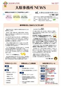 大原社会保険労務士法人 事務所ニュース 2020年1月号-01