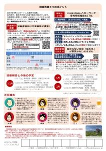 大原社会保険労務士法人 事務所ニュース 2020年1月号-02