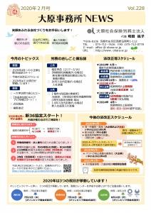 大原社会保険労務士法人 事務所ニュース 2020年2月号-001