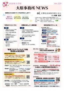 大原社会保険労務士法人 事務所ニュース 2020年3月号-001