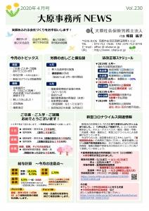 大原社会保険労務士法人 事務所ニュース 2020年4月号-001