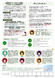 大原社会保険労務士法人 事務所ニュース 2020年4月号-002
