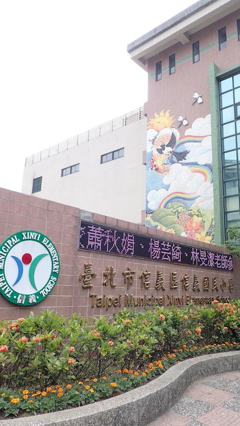 台湾の小学校校舎