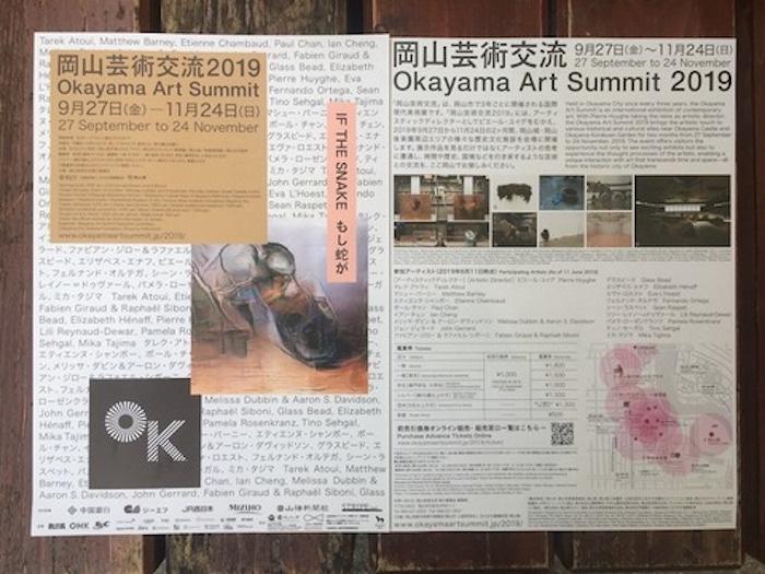 岡山芸術交流20019p