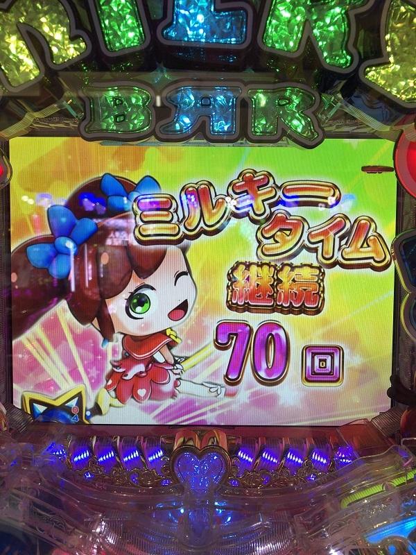 20190912 1円 ミルキーバー2 - コピー