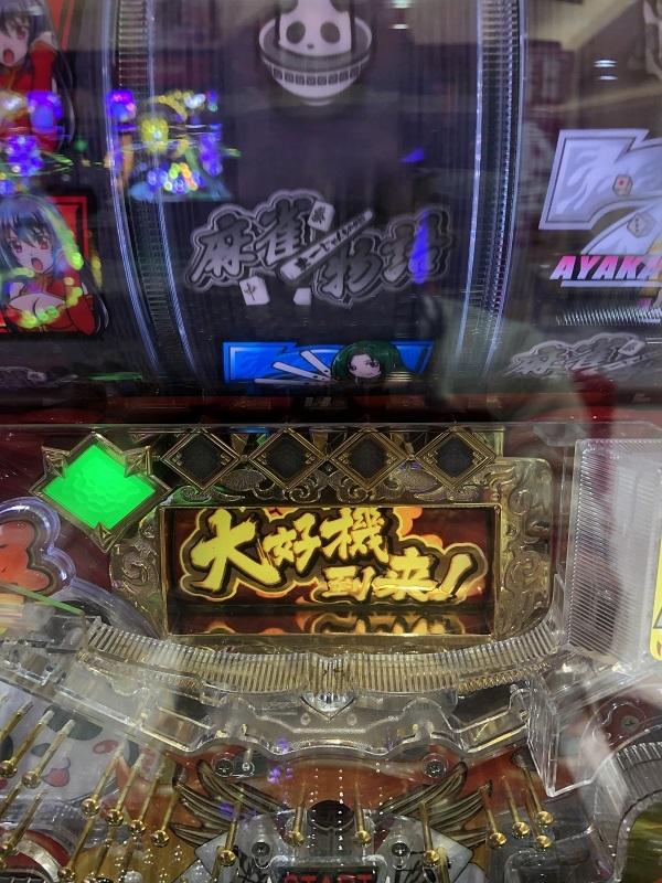 20191011 麻雀物語3 - コピー
