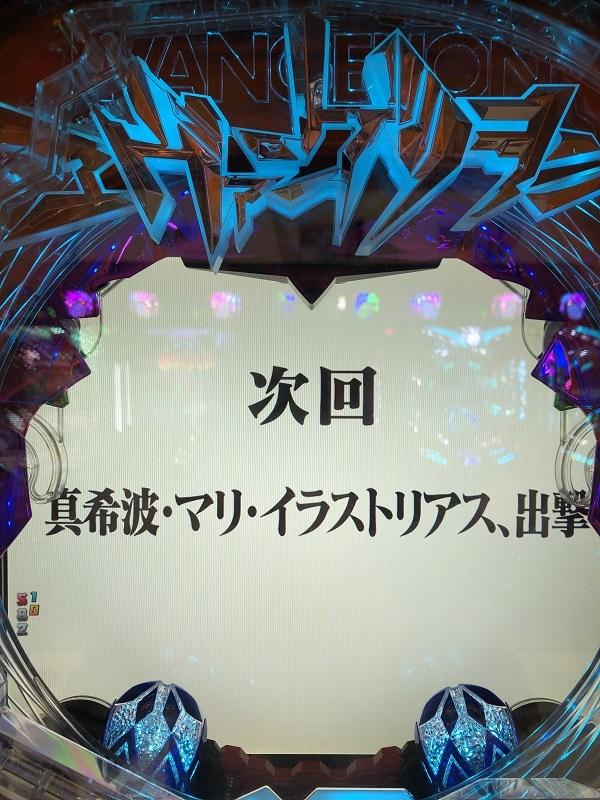 20191115 ヱヴァンゲリヲン 1 - コピー