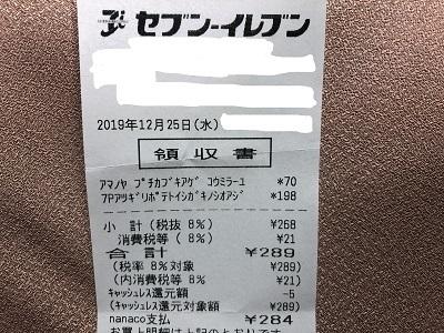 20191225 歌舞伎揚4 - コピー