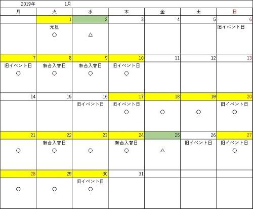 20191230 還元カレンダー - コピー