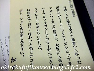 松月堂栗花落2