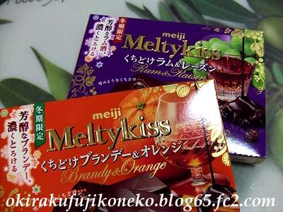 チョコレートチョコレート1