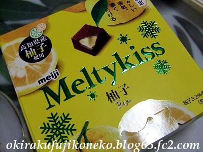 メルティキッス柚子