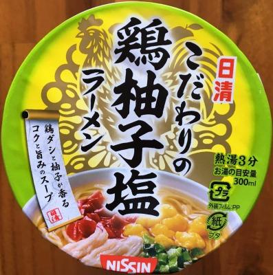 鶏柚子塩ラーメン