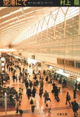 空港にて 村上 龍