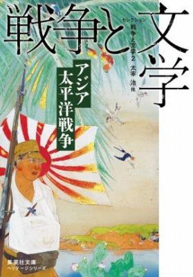 戦争と文学 アジア太平洋戦争