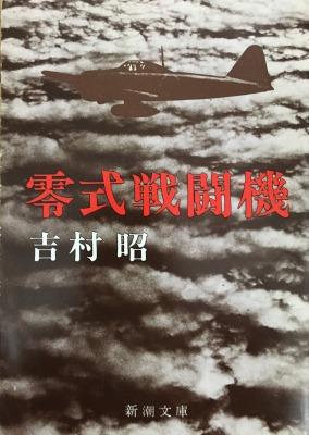 再読 零式戦闘機 吉村昭