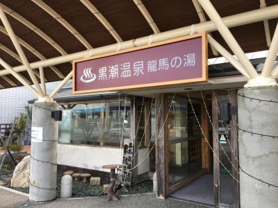 黒潮温泉ホテル 龍馬の湯