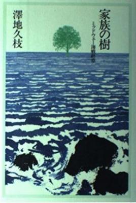 家族の樹 ミッドウェー海戦終章 澤地久枝