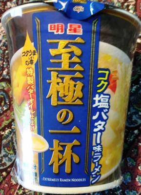 明星 至極の一杯 コク塩バター味ラーメン